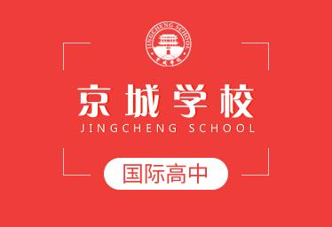 京城学校国际高中图片