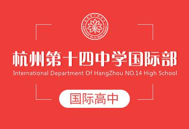 杭州第十四中学国际高中图片
