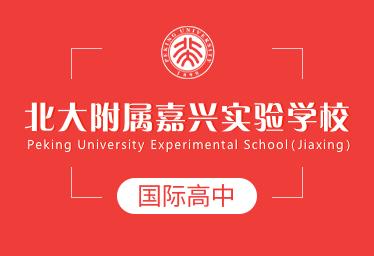 北大附属嘉兴实验学校国际高中图片
