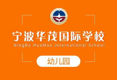 宁波华茂国际学校国际幼儿园招生简章