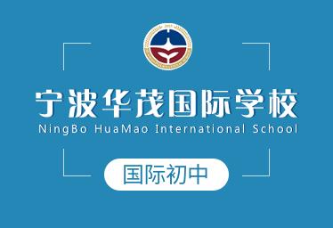 宁波华茂国际学校国际初中图片