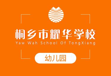 桐乡市耀华学校国际幼儿园招生简章