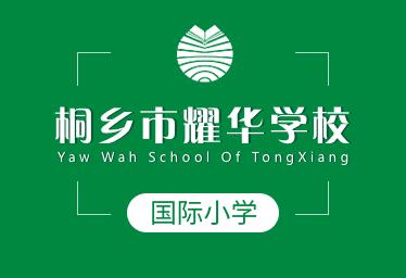 桐乡市耀华学校国际小学图片
