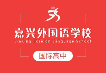 嘉兴外国语学校国际高中图片