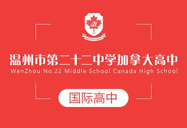 温州二十二中加拿大高中简章图片