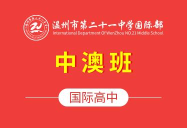 温州二十一中国际高中(中澳班)图片