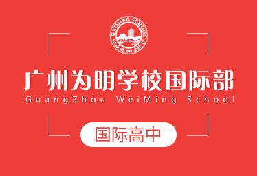 广州为明学校国际高中图片