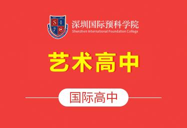 深圳国际预科学院艺术高中图片