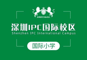 深圳IPC国际校区国际小学图片