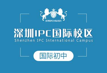 深圳IPC国际校区国际初中图片