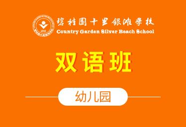 碧桂园十里银滩学校国际幼儿园(双语班)图片