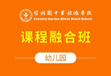 碧桂园十里银滩学校国际幼儿园(课程融合班)图片
