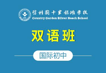碧桂园十里银滩学校国际初中(双语班)图片