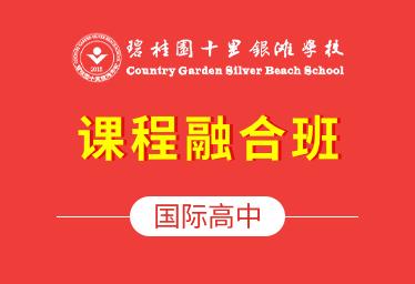 碧桂园十里银滩学校国际高中(课程融合班)图片
