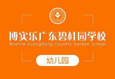 广东碧桂园学校国际幼儿园图片