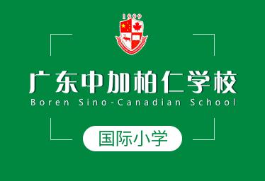 广东中加柏仁学校国际小学图片