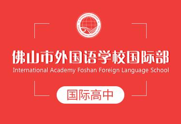 佛山外国语学校国际高中图片