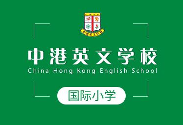 中港英文学校国际小学图片