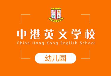 中港英文学校国际幼儿园图片