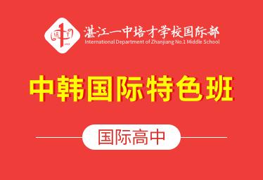 湛江一中培才国际高中(中韩国际特色班)图片