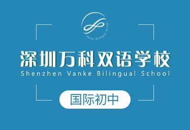 深圳万科双语学校国际初中图片