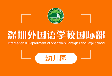 深圳外国语学校国际幼儿园招生简章