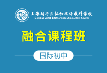 上海协和双语教科学校国际初中(融合课程班)图片