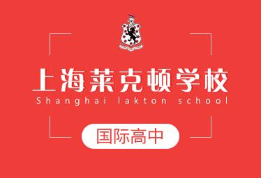 上海莱克顿学校国际高中图片
