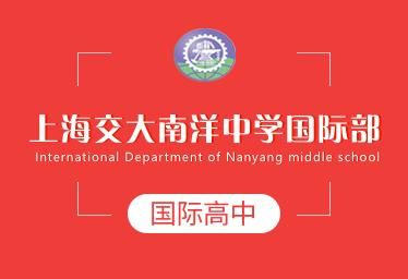 上海交大南洋中学国际高中图片