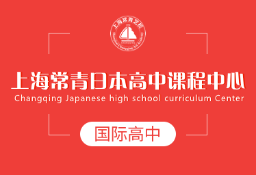 上海常青日本高中课程中心国际高中图片
