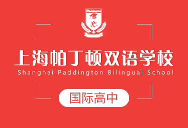 上海帕丁顿双语学校国际高中图片