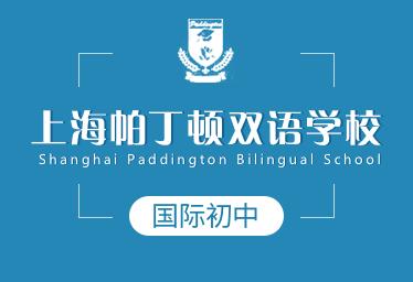上海帕丁顿双语学校国际初中图片