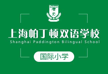 上海帕丁顿双语学校国际小学图片