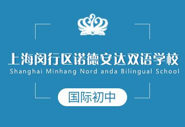 上海闵行区诺德安达双语学校国际初中图片