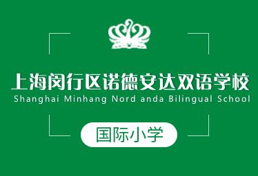 上海闵行区诺德安达双语学校国际小学图片