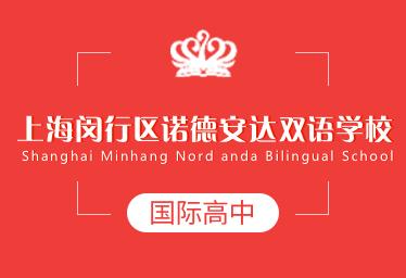 上海闵行区诺德安达双语学校国际高中图片