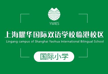 上海耀华国际双语学校临港校区国际小学图片