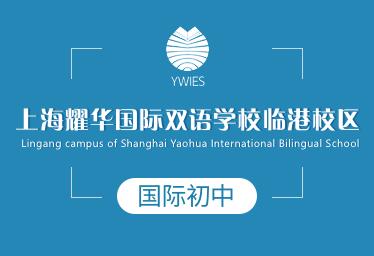 上海耀华国际双语学校临港校区国际初中图片