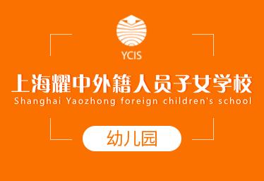 上海耀中外籍人员子女学校国际幼儿园招生简章