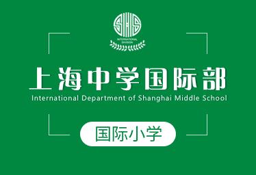 上海中学国际小学图片