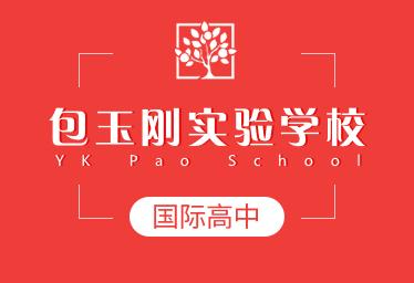 包玉刚实验学校国际高中图片