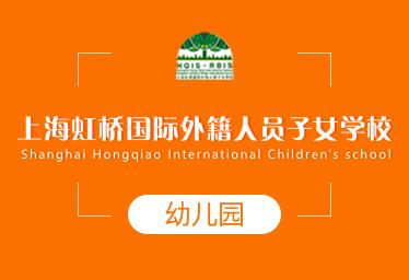 上海虹桥国际外籍人员子女学校国际幼儿园图片
