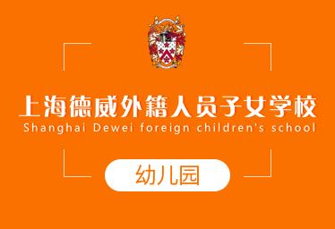 上海德威外籍人员子女学校国际幼儿园图片