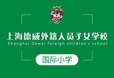 上海德威外籍人员子女学校国际小学图片