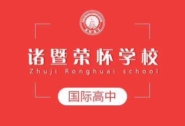 诸暨荣怀学校国际高中图片