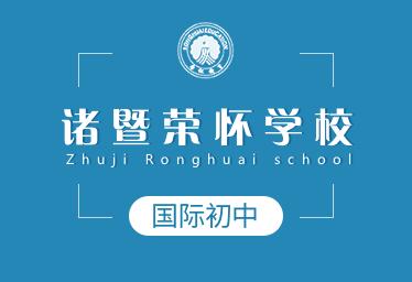 诸暨荣怀学校国际初中图片