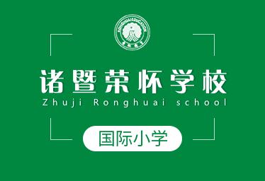 诸暨荣怀学校国际小学图片