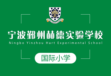 宁波鄞州赫德实验学校国际小学图片