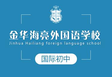 金华海亮外国语学校国际初中图片