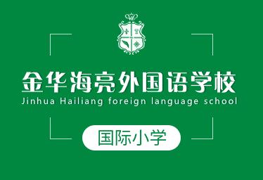 金华海亮外国语学校国际小学图片